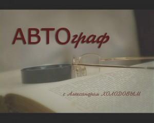 Новая программа на телеканале ВОТ - АВТОграф с Александром Холодовым