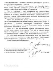Водитель Петербурга: